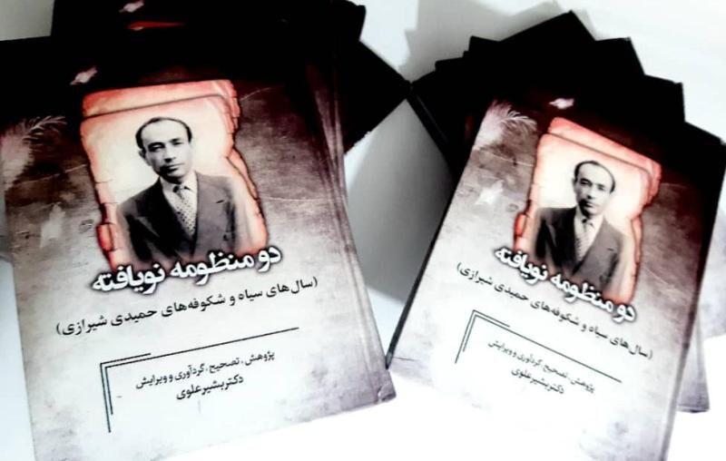 خبرنگاران کتاب دو منظومه نویافته در بوشهر منتشر شد