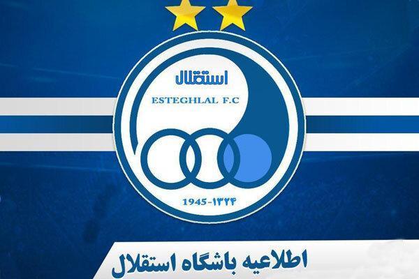 اطلاعیه باشگاه استقلال در مورد ثبت نام برای تیم های پایه