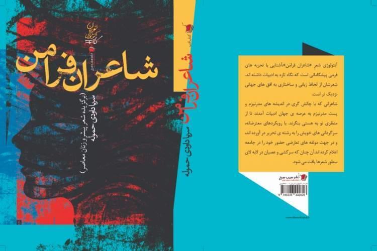 کتاب شاعران فرامن منتشر شد، روایت هایی از شعر آوانگارد زنان ایران