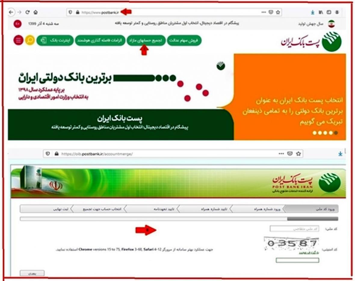 مشخص تکلیف حساب های مازاد مشتریان پست بانک ایران به صورت غیرحضوری فراهم شد